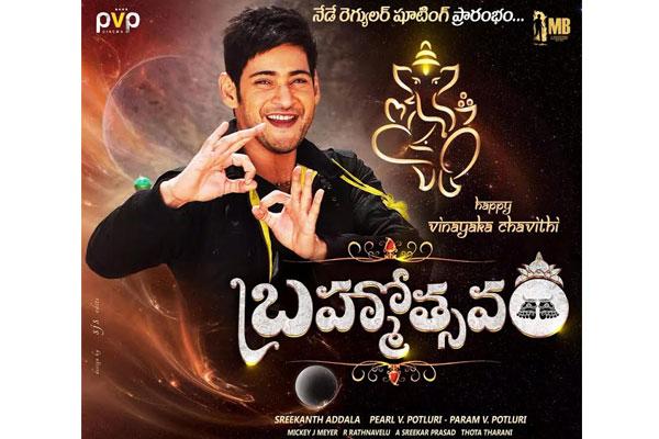 'Brahmotsavam' gets underway from today