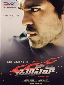 Ram Charan's Bruce Lee audio on September 27th