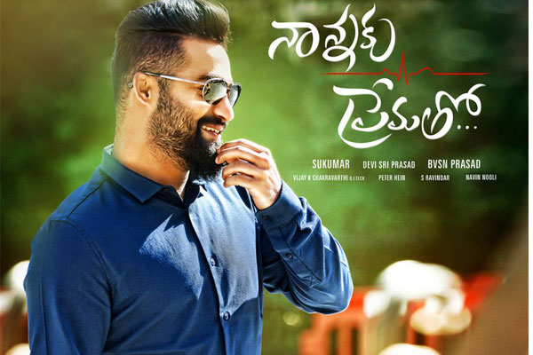 Nannaku Prematho to release on Jan 13th