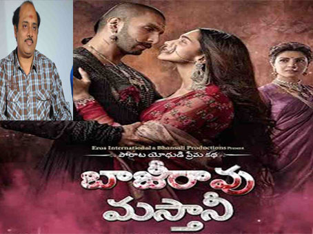 Ramajogaiah's lyrics not dialogues for Bajirao….