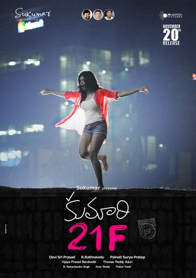 Kumari 21F will shock viewers
