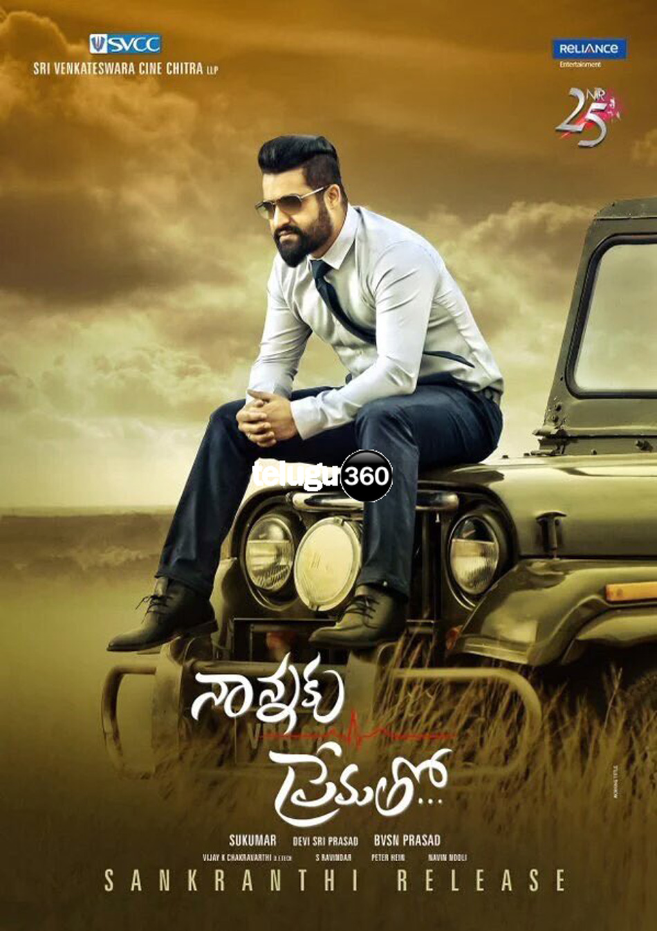 Nannaku Prematho becomes NTR's highest grosser
