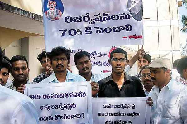 Reservations for Kapu Caste in Andhra Pradesh - where will