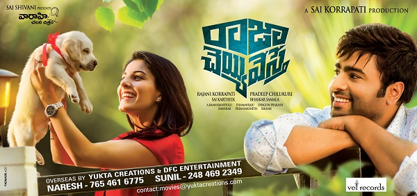 Raja Cheyyi Vesthe Live Updates , Review