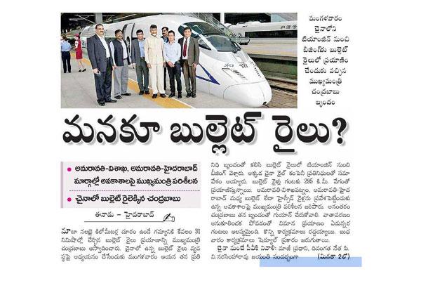 Eenadu telugu news paper vijayawada edition