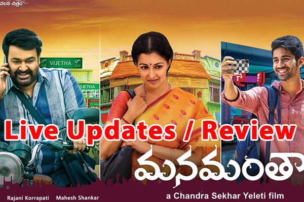 Manamantha Review