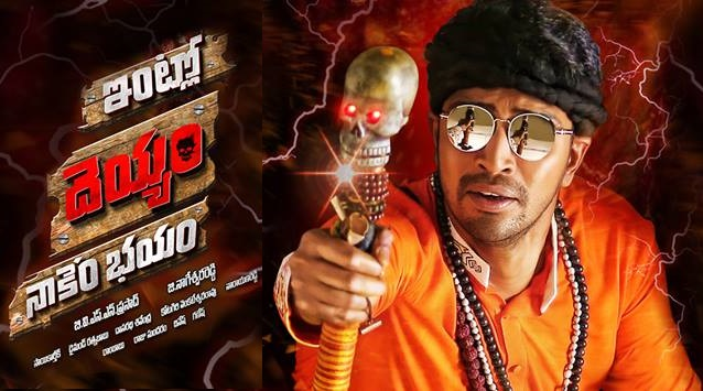 Intlo Deyyam Nakem Bhayam Review : Tests Patience !