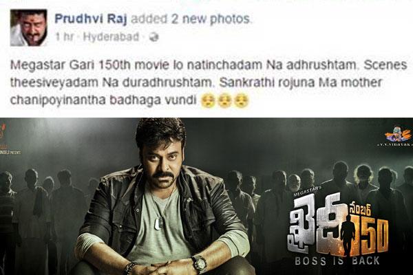 Comedian Prudhvi deleted scenes khaidi no 150, Comedian Prudhvi in Khaidi no 150, Comedian Brahmanandam scenes in Chiranjeevi's khaidi no 150