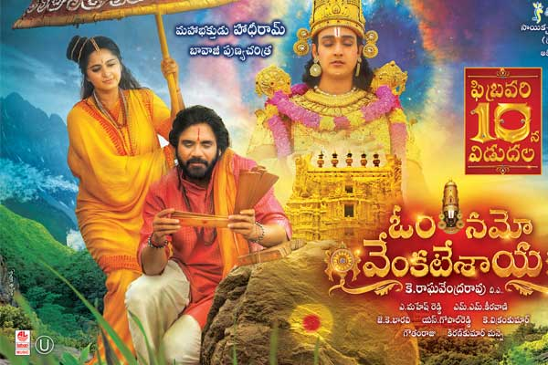 Om Namo Venkatesaya Review : A Nice Devotional Movie !