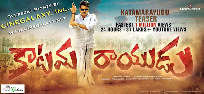 """Power Star's KATAMARAYUDU Release by CineGalaxy, Inc"""