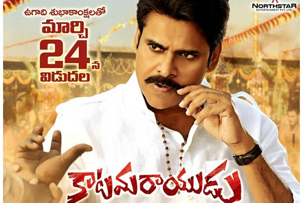 Katamarayudu Sets All Time 1st Day Record in Nellore even before it's release