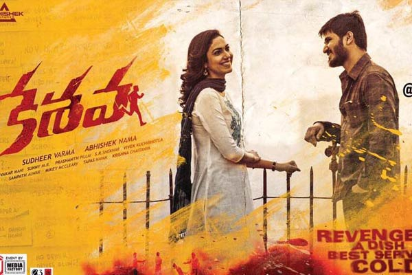 Nikhil Keshava Telugu Movie Theatrical Trailer