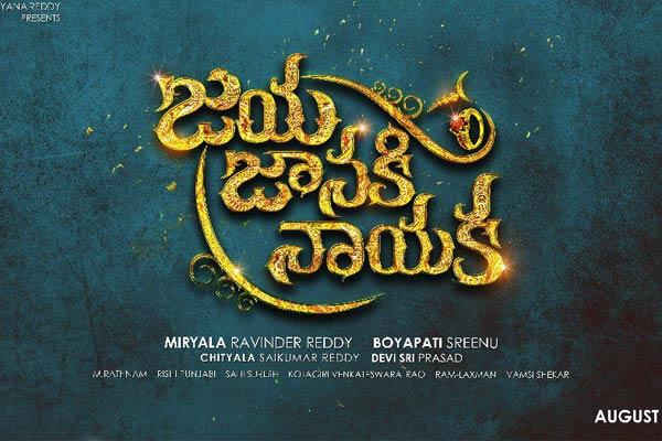 Boyapati's next titled Jaya Janaki Nayaka