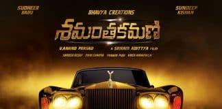 Shamanatakamani Trailer