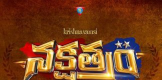 Nakshatram Censored: New Release Date