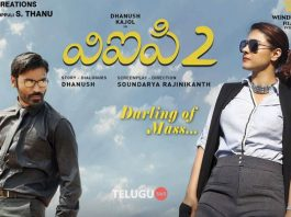 VIP 2 Movie Posters and Stills