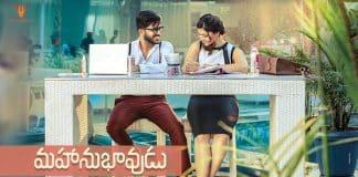 MAHANUBHAVUDU Overseas by US Telugu Movie LLC