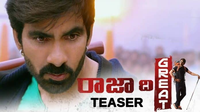Ravi Teja's Raja The Great teaser releases