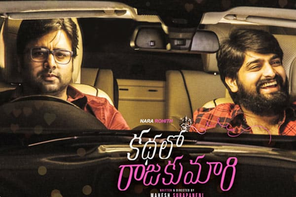 Kathalo Rajakumari review