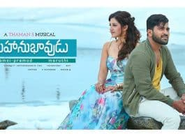 Mahanubhavudu Audio: Surprising and Refreshing