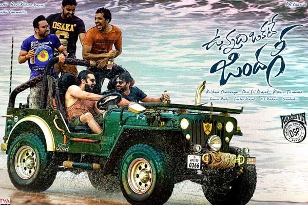 Ram's Vunnadhi Okate Zindagi Release Date