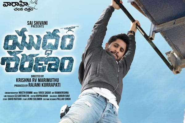 Yudham Sharanam All India Theatrical Pre-Release Business