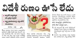 Eenadu takes a dig at Modi Govt for depriving Special Package to AP