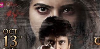 Raju Gari Gadhi 2 All India Pre-Release Business