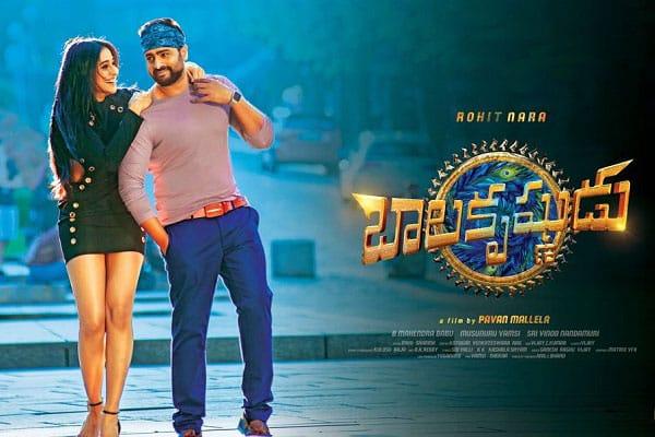 Nara Rohit's Balakrishnudu Release Date