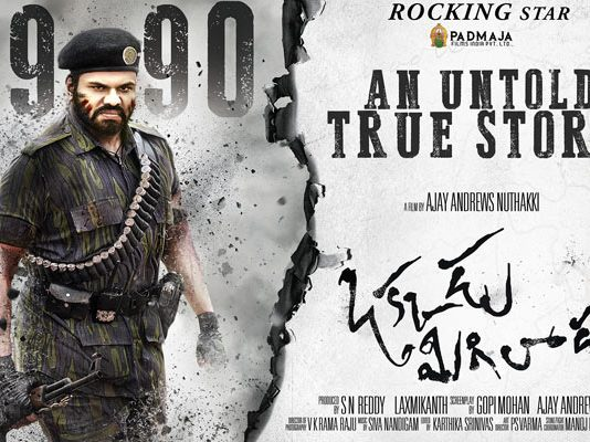 Okkadu Migiladu Review