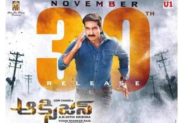 Release Dates are not in my hands says Gopichand