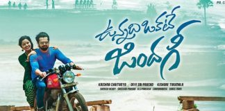 Vunnadhi Okate Zindagi Worldwide Closing Collections - Below Average