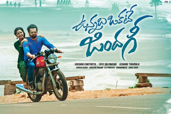 Vunnadhi Okate Zindagi Worldwide Closing Collections – Below Average