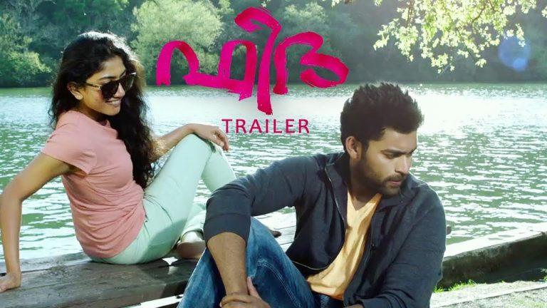 Varun Tej Debuting In Malayalam