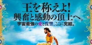 Baahubali2 Releasing In Japan On December 29th