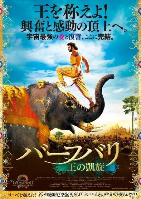 Baahubali 2 set for release in Japan