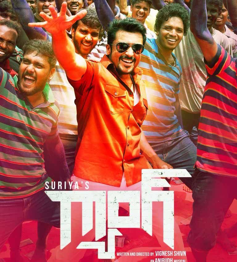 It's official, Suriya's next titled as 'Gang'