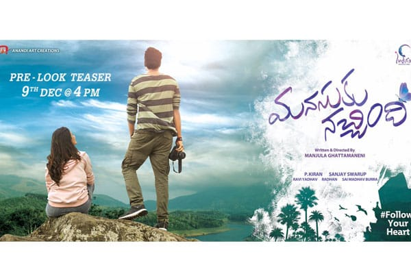 First Look: Manjula's Manasuku Nachindi