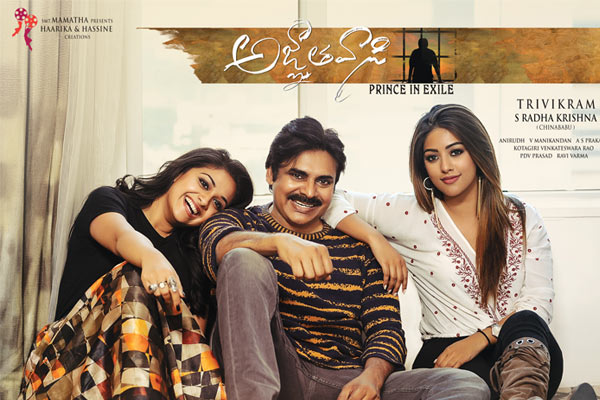 She Is Biggest Effector Of Agnyaathavaasi
