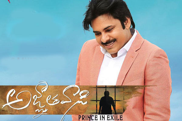 Biggest Embarrassment for Agnyaathavaasi