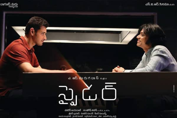 Spyder is a massive disaster on small screen too