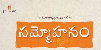Interesting Title locked for Sudheer Babu | Sammohanam