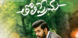Tholi Prema Movie Review