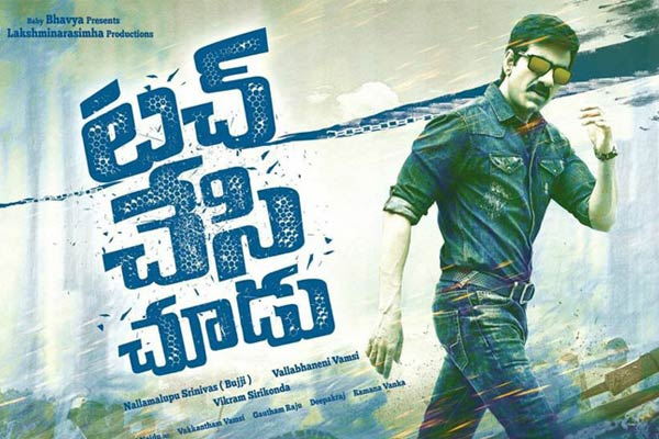 Touch Chesi Choodu Pre-Release Business