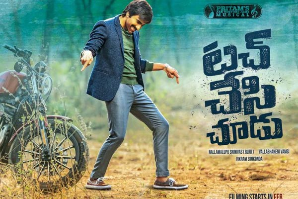 Touch Chesi Chudu 1st day collections