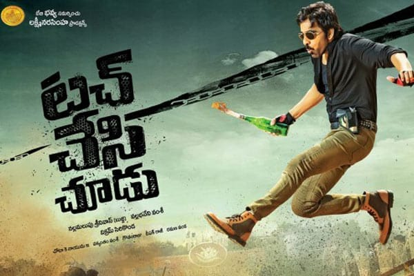 Touch Chesi Chudu 1st weekend worldwide Collections – Poor