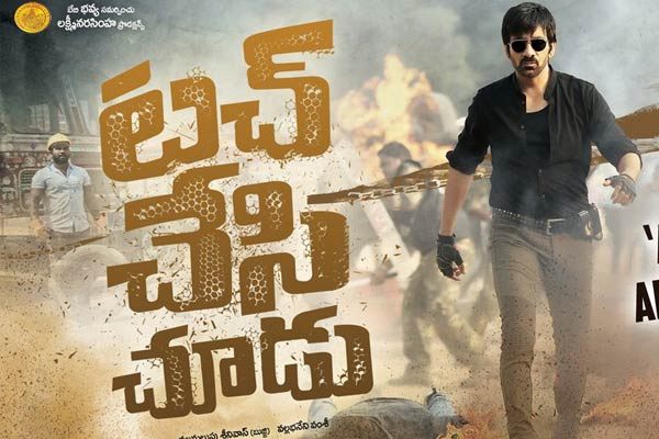 Touch Chesi Chudu Worldwide Closing Collections - Disaster