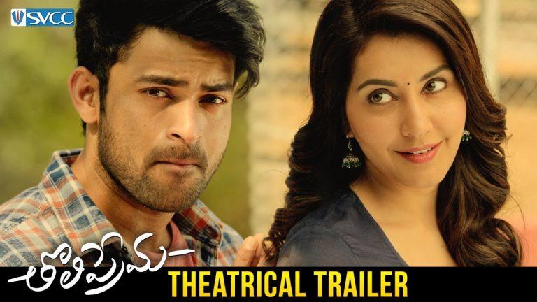 Tholi Prema trailer : Pleasant and Breezy