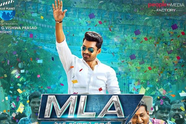 MLA Movie Review, Kalyan Ram MLA Review