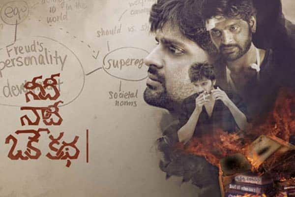 Needi Naadi Oke Katha Review — Realistic, Thought provoking